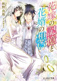 花嫁の記憶と花婿の想い-電子書籍