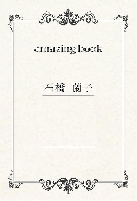 amazing book拡大写真