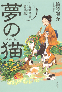 夢の猫 古道具屋 皆塵堂-電子書籍