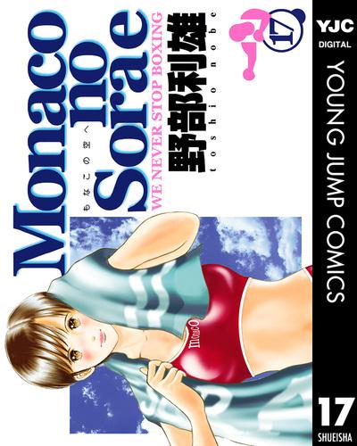 Monacoの空へ 17-電子書籍