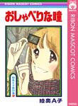 おしゃべりな瞳-電子書籍