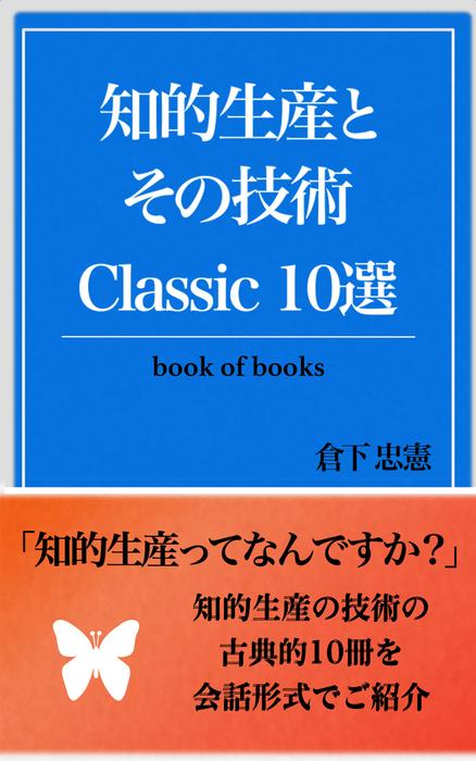 知的生産とその技術 Classic10選-電子書籍-拡大画像