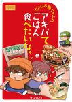 ちょび&姉ちゃんの『アキバでごはん食べたいな。』-電子書籍