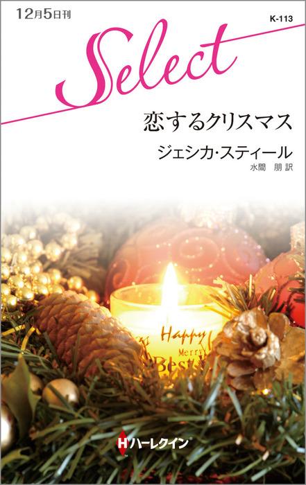恋するクリスマス拡大写真
