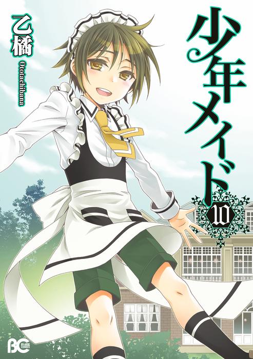 少年メイド10-電子書籍-拡大画像