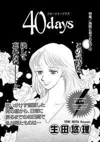 女の怖い病気~40days~