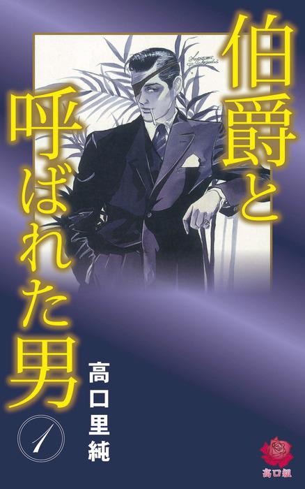 伯爵と呼ばれた男(1)拡大写真