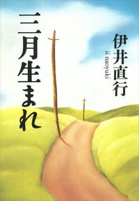 三月生まれ-電子書籍