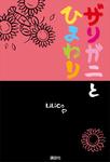 ザリガニとひまわり-電子書籍