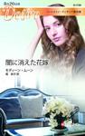 闇に消えた花嫁【ハーレクイン・ディザイア傑作選】-電子書籍