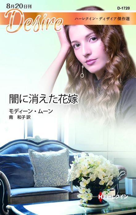 闇に消えた花嫁【ハーレクイン・ディザイア傑作選】拡大写真
