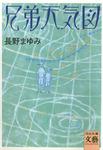 兄弟天気図-電子書籍