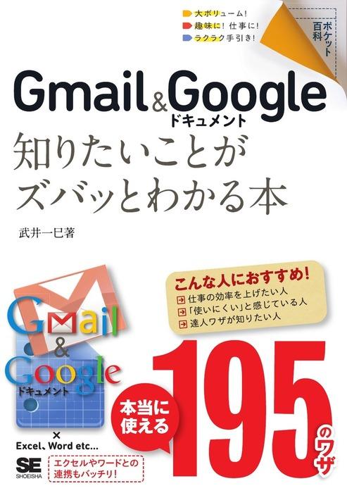 ポケット百科 Gmail&Googleドキュメント 知りたいことがズバッとわかる本拡大写真