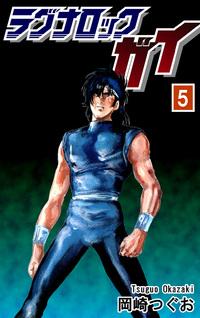 ラグナロック・ガイ(5)-電子書籍
