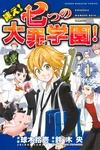 迷え!七つの大罪学園!(1)-電子書籍