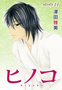 AneLaLa ヒノコ story11