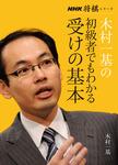 木村一基の初級者でもわかる受けの基本-電子書籍