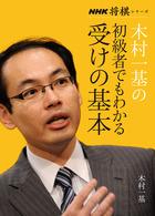 NHK将棋シリーズ