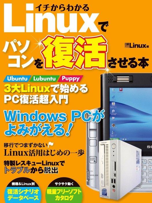 イチからわかる Linuxでパソコンを復活させる本(日経BP Next ICT選書)拡大写真