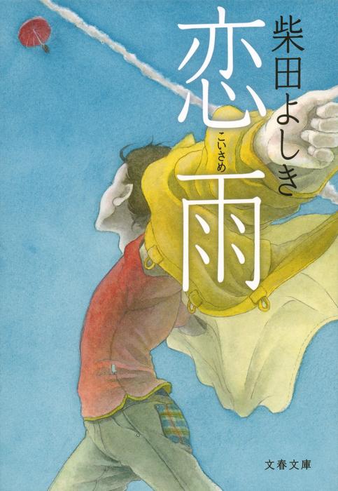 恋雨-電子書籍-拡大画像