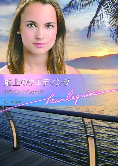 船上のウエディング【ハーレクイン文庫版】拡大写真