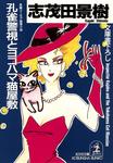 孔雀警視とヨコハマ猫屋敷-電子書籍