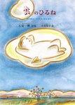 雲のひるね-電子書籍