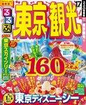るるぶ東京観光'17-電子書籍