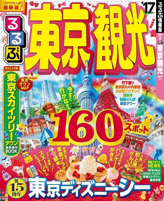 るるぶ東京観光'17拡大写真