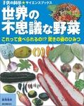 世界の不思議な野菜-電子書籍