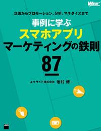 企画からプロモーション、分析、マネタイズまで 事例に学ぶスマホアプリマーケティングの鉄則87-電子書籍