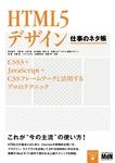 HTML5デザイン 仕事のネタ帳 CSS3+JavaScript+CSSフレームワークと活用するプロのテクニック-電子書籍