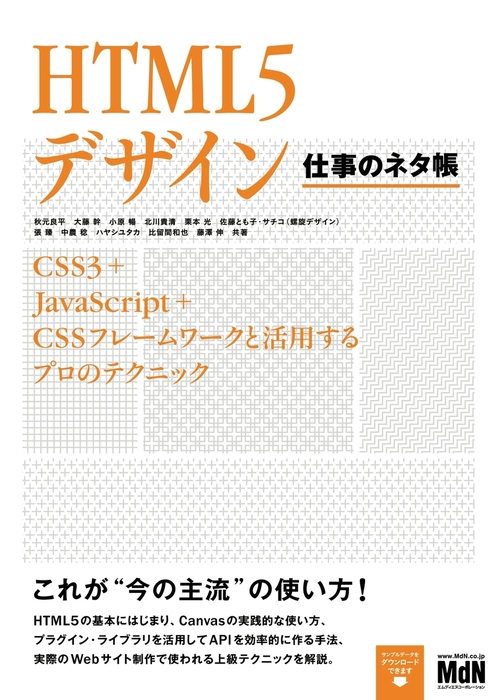 HTML5デザイン 仕事のネタ帳 CSS3+JavaScript+CSSフレームワークと活用するプロのテクニック拡大写真