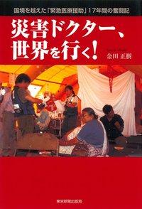 災害ドクター、世界を行く! : 国境を越えた「緊急医療援助」17年間の奮闘記-電子書籍