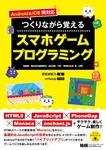 Android & iOS両対応 つくりながら覚えるスマホゲームプログラミング-電子書籍