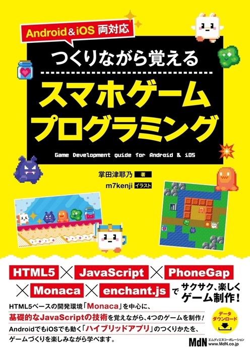 Android & iOS両対応 つくりながら覚えるスマホゲームプログラミング-電子書籍-拡大画像