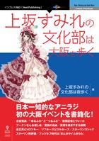 上坂すみれの文化部は大阪を歩く【特別限定版】