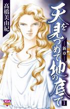 「天を見つめて地の底で ―新章―」シリーズ