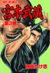 宮本武蔵 3-電子書籍