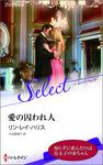 愛の囚われ人【ハーレクイン・セレクト版】-電子書籍