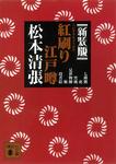 新装版 紅刷り江戸噂-電子書籍