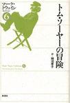 トム・ソーヤーの冒険-電子書籍