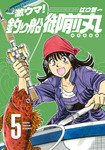 激ウマ!釣り船御前丸 5巻-電子書籍