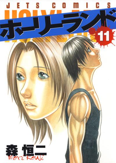 ホーリーランド 11巻-電子書籍