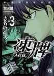 凍牌(とうはい)~人柱篇~ 3-電子書籍