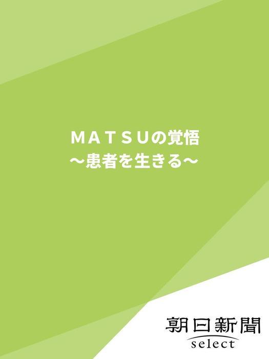 MATSUの覚悟 ~患者を生きる~拡大写真