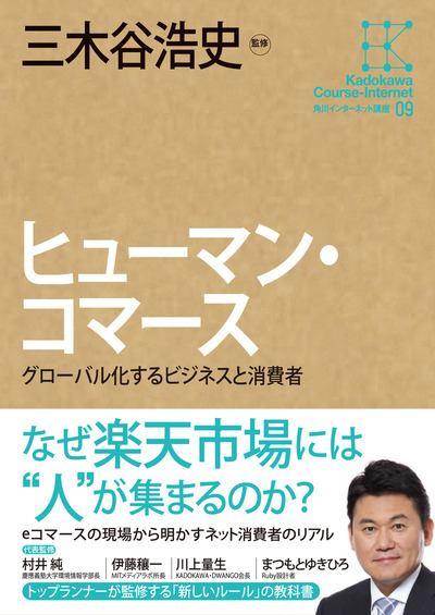 角川インターネット講座9 ヒューマン・コマース グローバル化するビジネスと消費者-電子書籍
