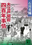 大江戸開府四百年事情-電子書籍