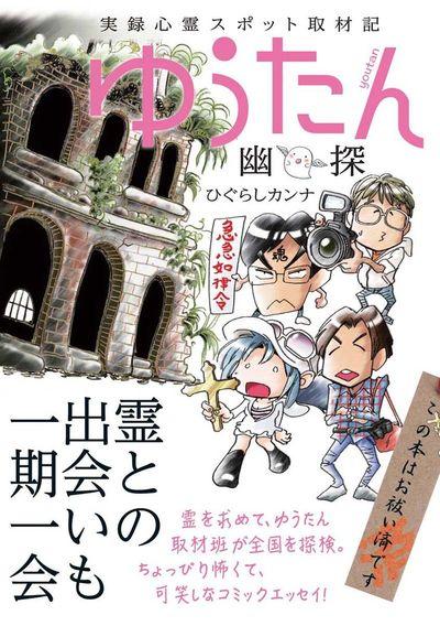 実録心霊スポット取材記 ゆうたん-電子書籍