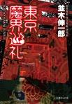 東京魔界巡礼-電子書籍